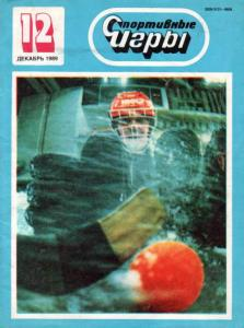 Спортивные игры 1989 №12