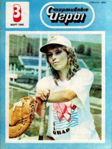 Спортивные игры 1990 №03