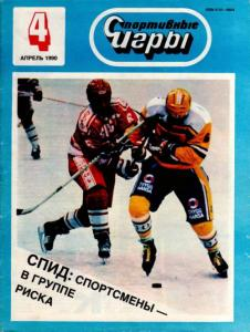 Спортивные игры 1990 №04