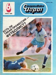 Спортивные игры 1990 №06