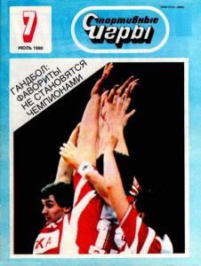 Спортивные игры 1990 №07