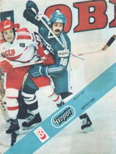 Спортивные игры 1990 №08