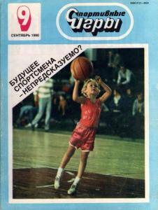 Спортивные игры 1990 №09