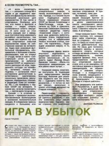 Спортивные игры 1990 №10