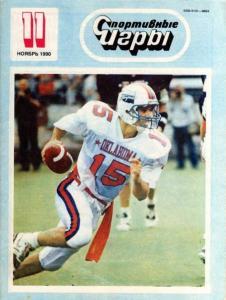 Спортивные игры 1990 №11