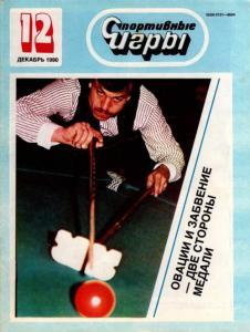 Спортивные игры 1990 №12
