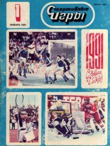 Спортивные игры 1991 №01