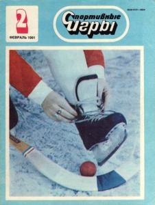 Спортивные игры 1991 №02