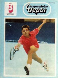 Спортивные игры 1991 №03