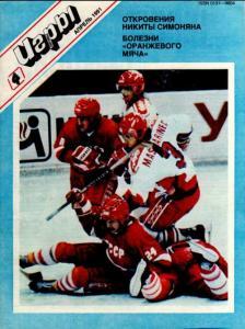 Спортивные игры 1991 №04