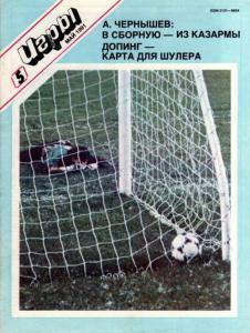 Спортивные игры 1991 №05
