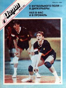Спортивные игры 1991 №06