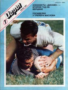Спортивные игры 1991 №07