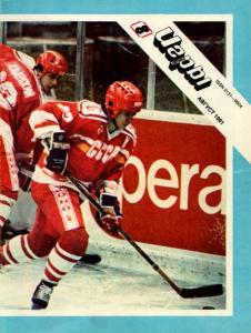 Спортивные игры 1991 №08