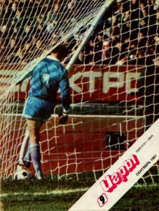Спортивные игры 1991 №09