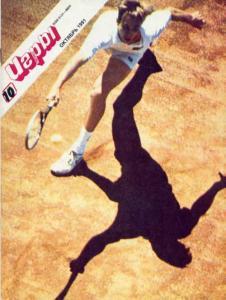 Спортивные игры 1991 №10