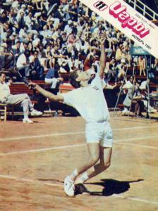 Спортивные игры 1991 №11