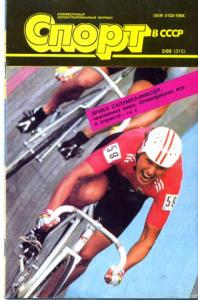 Спорт в СССР и в мире 1989 №05