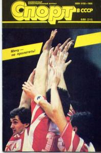 Спорт в СССР и в мире 1989 №06