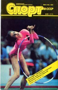 Спорт в СССР и в мире 1989 №09