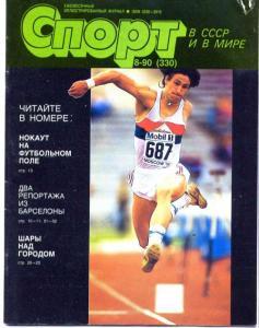 Спорт в СССР и в мире 1990 №08