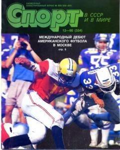 Спорт в СССР и в мире 1990 №12