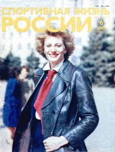 Спортивная жизнь России 1983 №06
