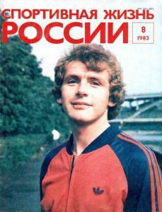 Спортивная жизнь России 1983 №08