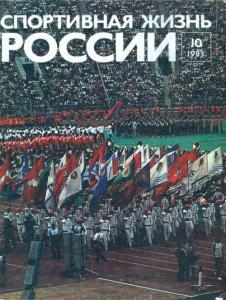 Спортивная жизнь России 1983 №10