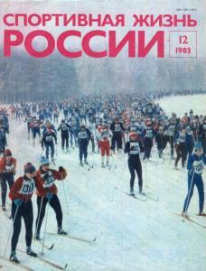 Спортивная жизнь России 1983 №12