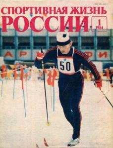 Спортивная жизнь России 1984 №01