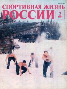 Спортивная жизнь России 1984 №02