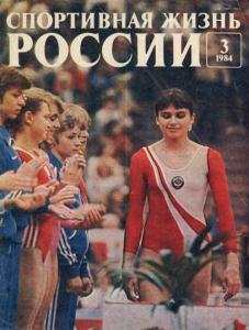 Спортивная жизнь России 1984 №03