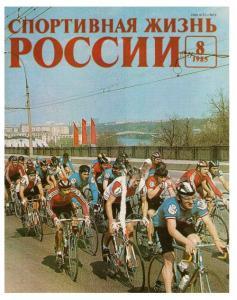 Спортивная жизнь России 1985 №08