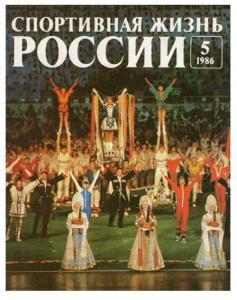 Спортивная жизнь России 1986 №05