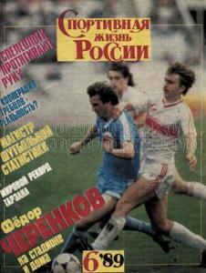 Спортивная жизнь России 1989 №06