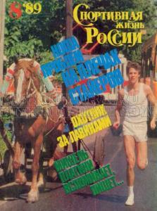 Спортивная жизнь России 1989 №08