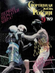 Спортивная жизнь России 1989 №09