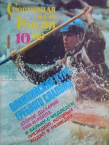 Спортивная жизнь России 1989 №10