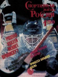 Спортивная жизнь России 1990 №01