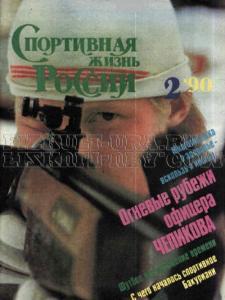 Спортивная жизнь России 1990 №02
