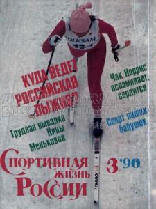 Спортивная жизнь России 1990 №03