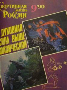 Спортивная жизнь России 1990 №09