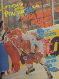 Спортивная жизнь России 1990 №11