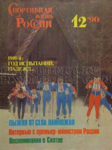 Спортивная жизнь России 1990 №12