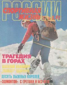 Спортивная жизнь России 1991 №01