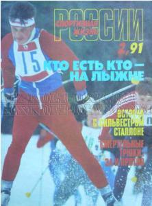 Спортивная жизнь России 1991 №02