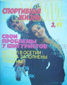 Спортивная жизнь России 1991 №03