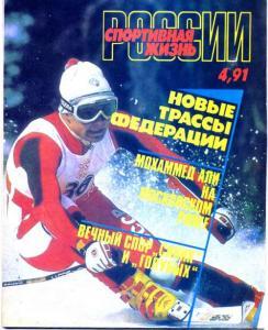 Спортивная жизнь России 1991 №04