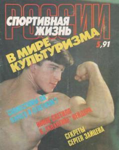 Спортивная жизнь России 1991 №05
